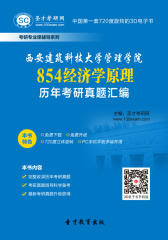 [3D电子书]圣才学习网·西安建筑科技大学管理学院854经济学原理历年考研真题汇编(仅适用PC阅读)