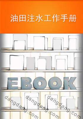 油田注水工作手册(仅适用PC阅读)