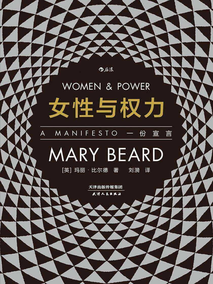 """女性与权力:一份宣言(英国著名古典学家玛丽·比尔德以辛辣的笔调重探性别议题,探寻""""厌女症""""背后的文化根基!智慧宫系列)"""