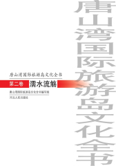 唐山湾国际旅游岛文化全书:濡水流觞(第二卷)