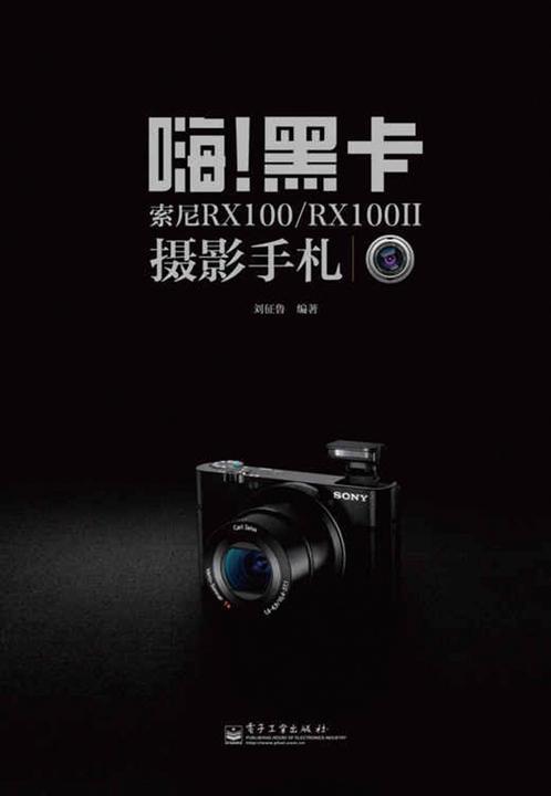 嗨!黑卡 索尼RX100 RX100II摄影手札