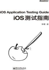 iOS测试指南(试读本)(仅适用PC阅读)