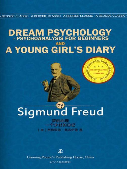 《梦的心理》+《一个少女的日记》