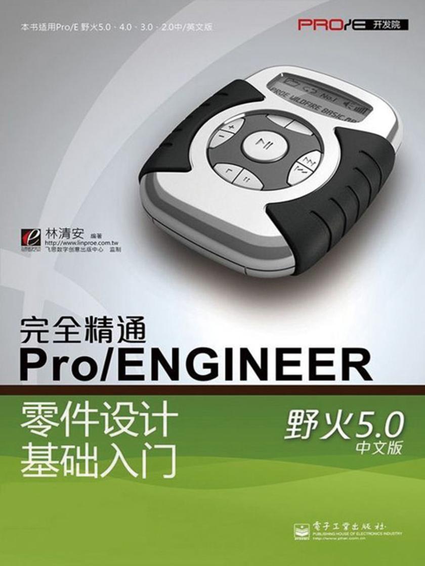 完全精通Pro ENGINEER野火5.0中文版零件设计基础入门