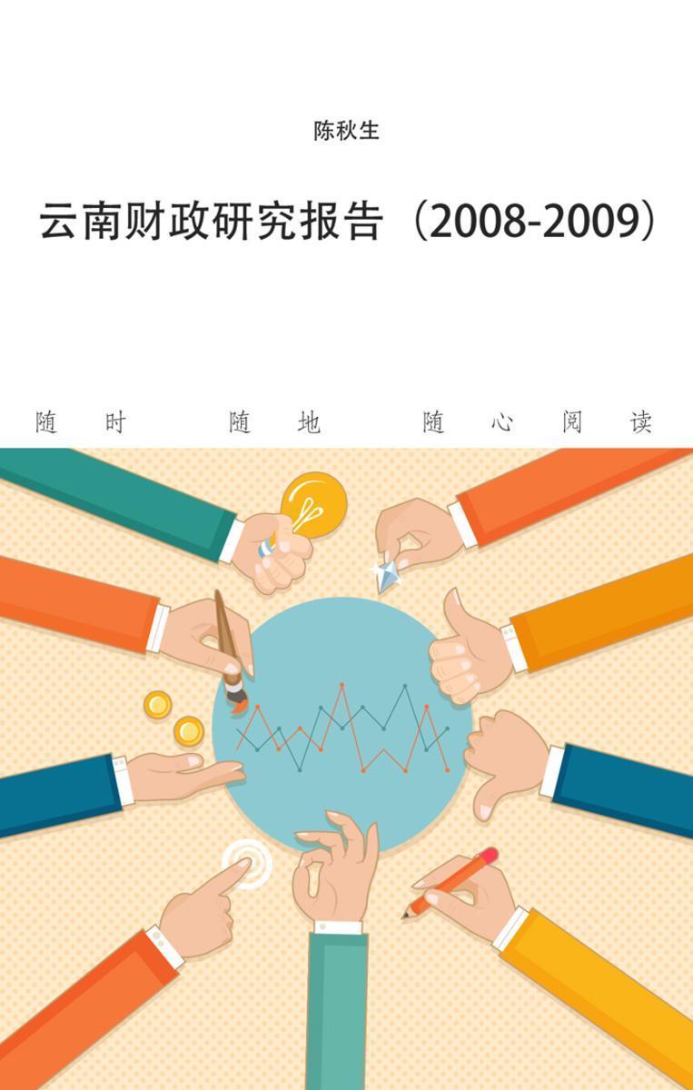 云南财政研究报告(2008-2009)