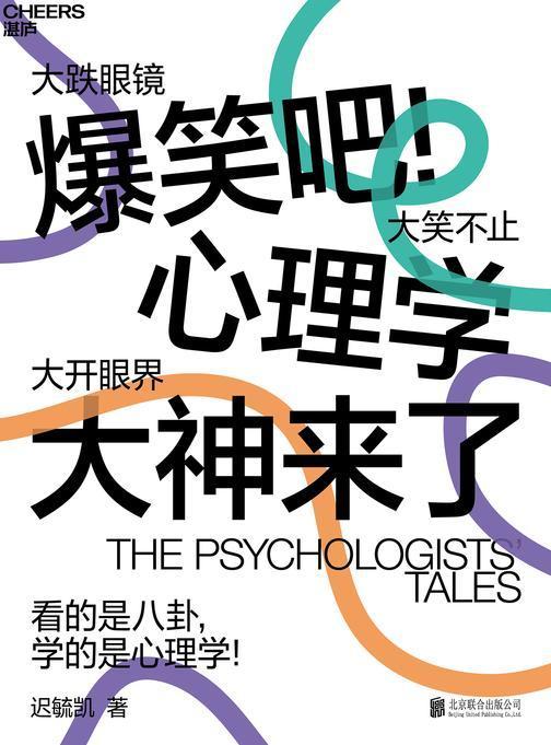 爆笑吧!心理学大神来了