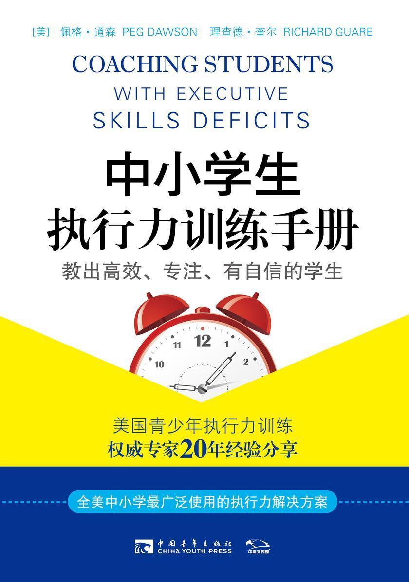 中小学生执行力训练手册:教出高效、专注、有自信的学生 (常青藤教育书系)