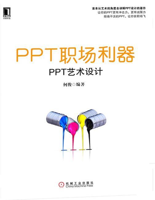PPT职场利器——PPT艺术设计