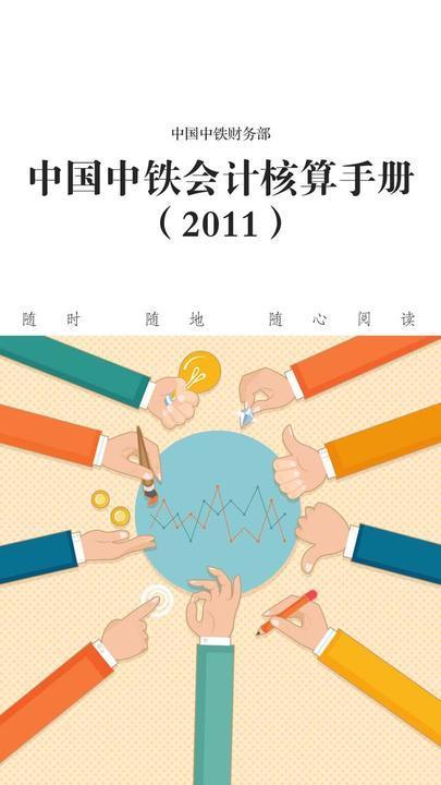 中国中铁会计核算手册(2011)