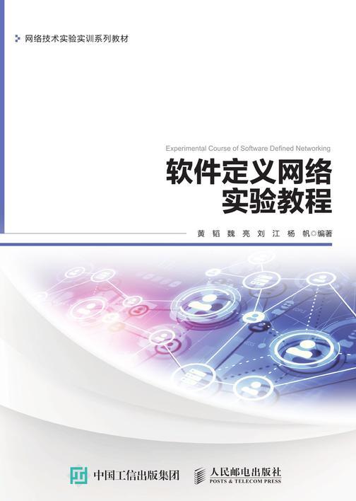 软件定义网络实验教程