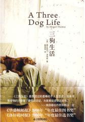 三狗生活(试读本)