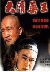 大清药王(影视)