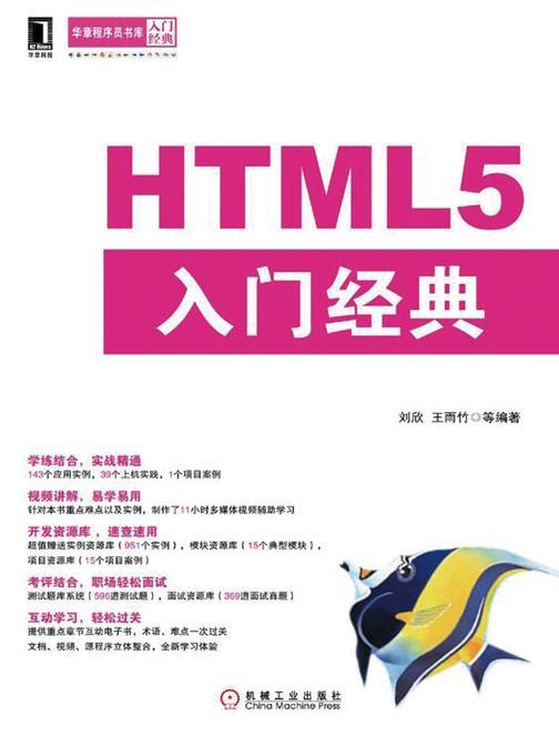HTML5入门经典