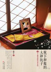 脱下和服的大和抚子:千姿百态的日本女性