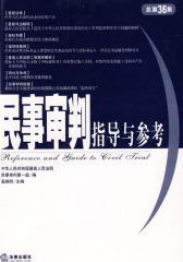 民事审判指导与参考.2008年.第4集:总第36集