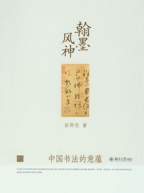 翰墨风神:中国书法的意蕴
