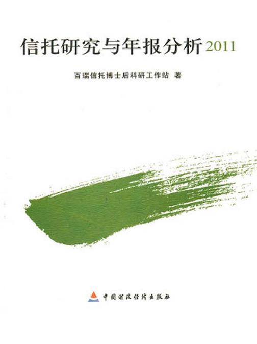 信托研究与年报分析(2011)