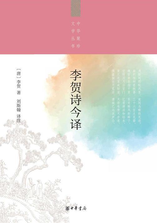 李贺诗今译--中华聚珍文学丛书