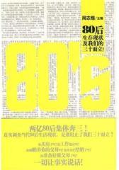 80'S(试读本)