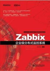Zabbix企业级分布式监控系统(试读本)(仅适用PC阅读)
