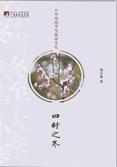 中华传统节气修身文化·四时之冬