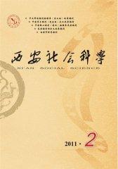 西安社会科学 双月刊 2011年02期(电子杂志)(仅适用PC阅读)