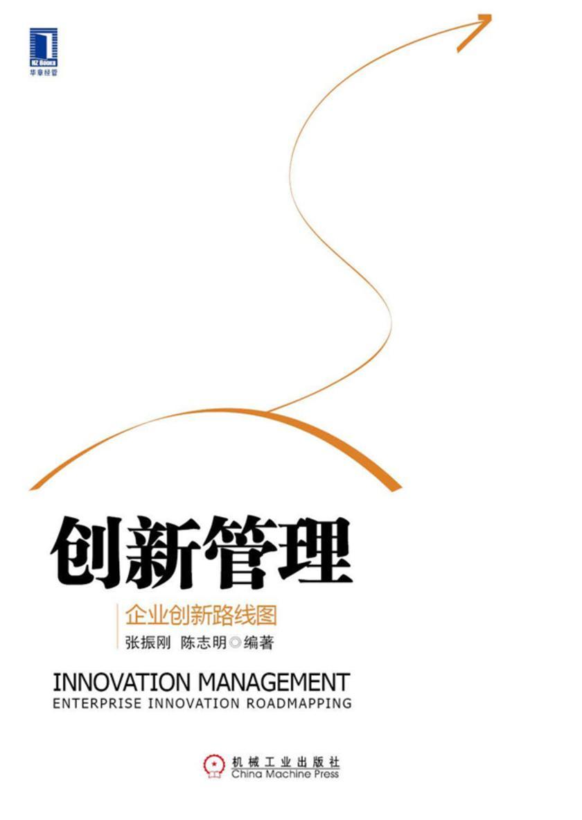 创新管理:企业创新路线图