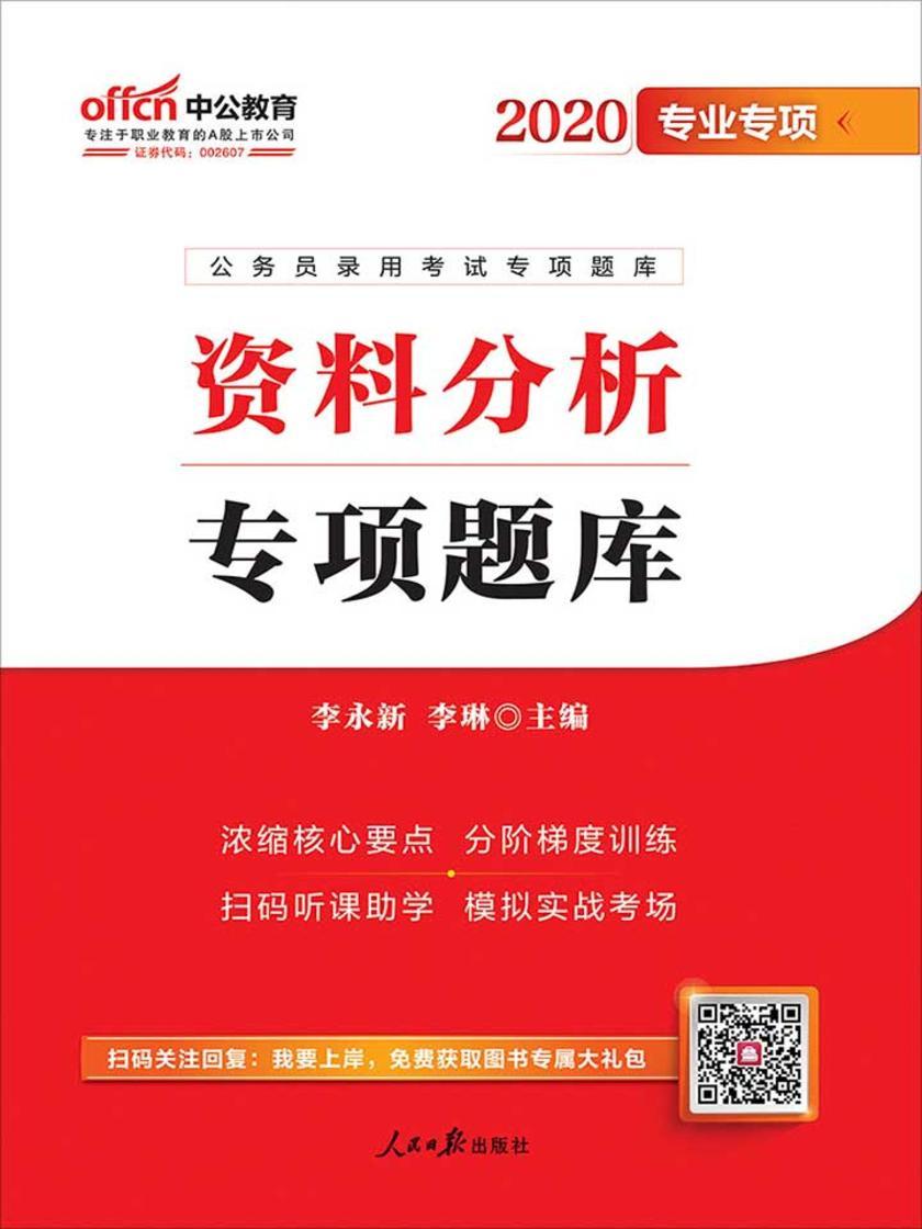 公务员考试用书中公2020公务员录用考试专项教材资料分析