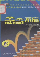 初中课本英语词汇记忆手册(仅适用PC阅读)