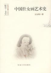 中国仕女画艺术史
