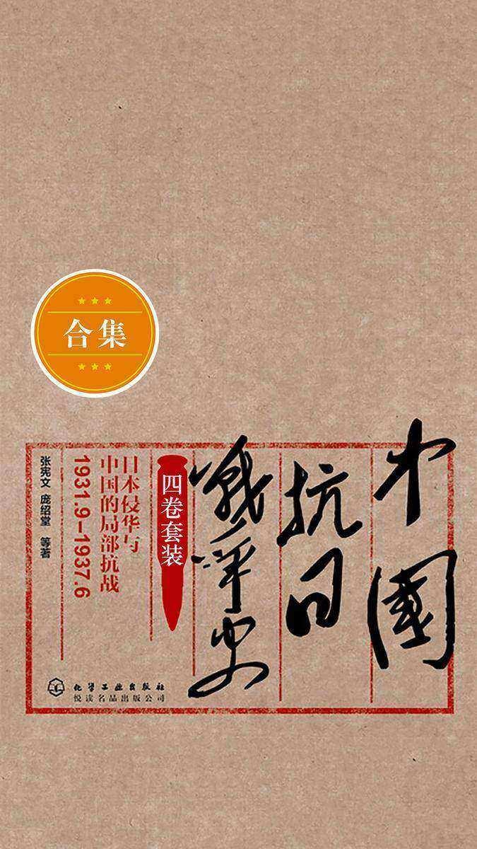 中国抗日战争史(四卷套装)?
