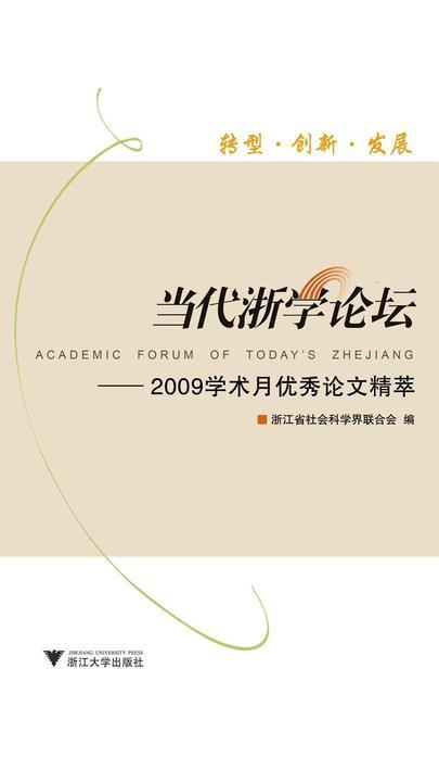当代浙学论坛——2009学术月优秀论文精萃