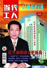 当代工人 半月刊 2011年26期(电子杂志)(仅适用PC阅读)