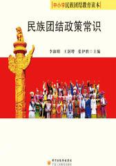 中小学民族团结教育读本:民族团结政策常识