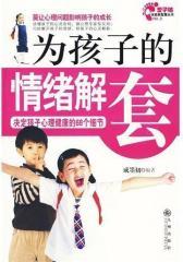 为孩子的情绪解套(试读本)