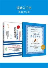 逻辑入门书(套装共2册)一本小小的蓝色逻辑书+一本小小的蓝色记忆魔法书