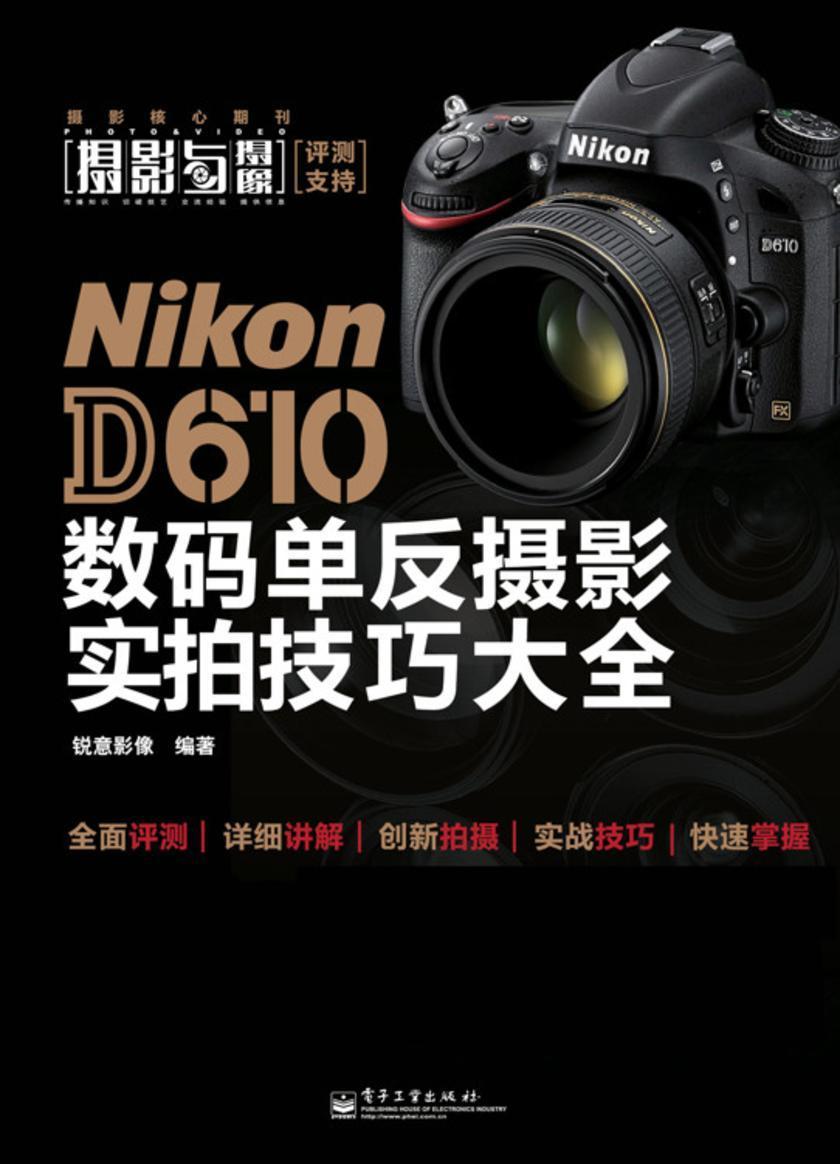 Nikon D610数码单反摄影实拍技巧大全