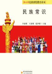 中小学民族团结教育读本:民族常识