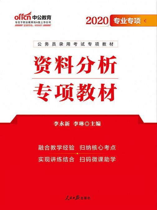 公务员考试用书中公2020公务员录用考试专项题库资料分析
