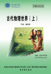 [3D电子书]圣才学习网·中国科技史话:古代物理世界(上)(仅适用PC阅读)