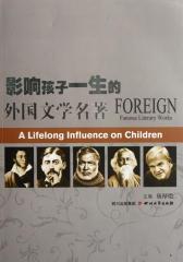 影响孩子一生的外国文学名著