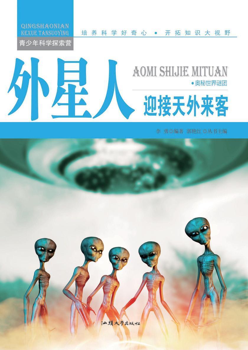 外星人:迎接天外来客