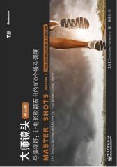 大师镜头(第三卷)——导演视野:让电影脱颖而出的100个镜头调度(试读本)(仅适用PC阅读)