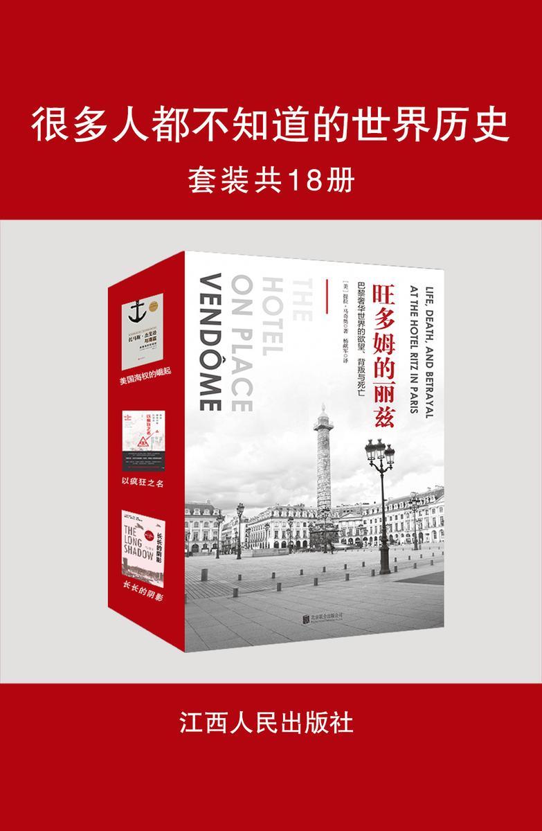 很多人都不知道的世界历史(套装共18册)