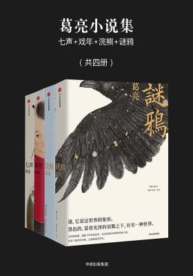 葛亮小说集:七声+戏年+浣熊+谜鸦(共四册)
