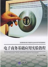 电子商务基础应用实验教程