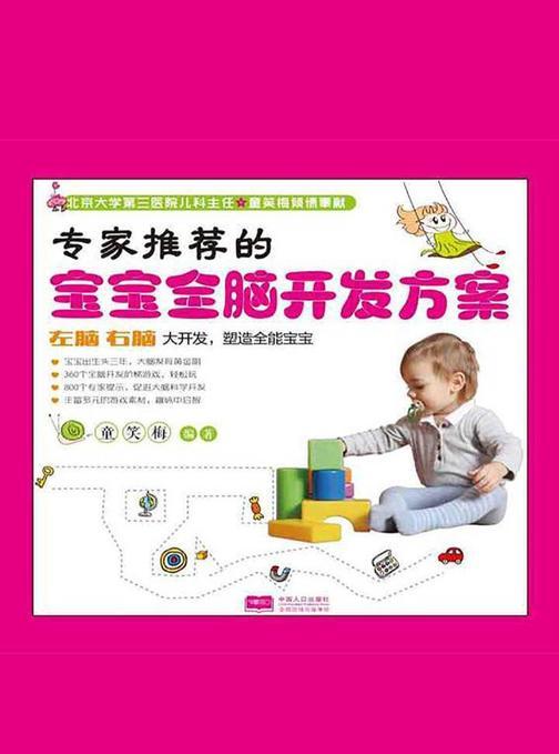 专家推荐的宝宝全脑开发方案