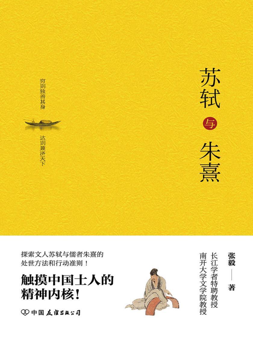 苏轼与朱熹(精装版):触摸中国士人的精神内核!