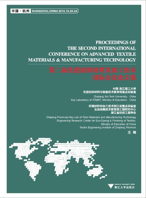 第二届先进纺织材料及加工技术国际会议论文集——英文(仅适用PC阅读)