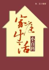 家庭生活小百科(生活保健系列30本)